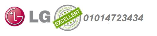رقم مركز صيانة ال جي في مصر 01014723434- 0235695244 توكيل صيانة ال جي